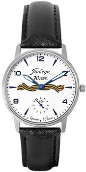 Наручные мужские часы Победа Pw-03-62-10-0046 (Коллекция Победа 70 Лет Победы)